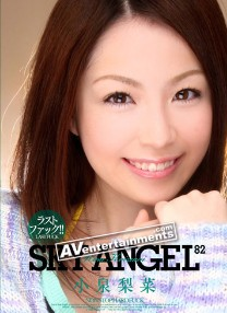 小泉梨菜 Sky Angel Vol 82